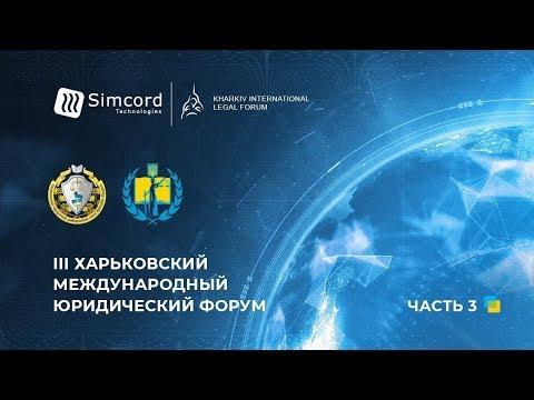 Панельная дискуссия  «Будущее цифровых активов: финансово-правовой взгляд» (3-я часть)