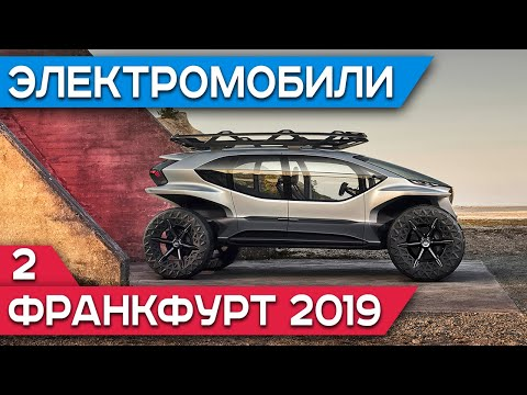 Франкфурт 2019: Audi E-tron Sportback, водородный BMW, электромобиль Mercedes-Benz Vision EQS