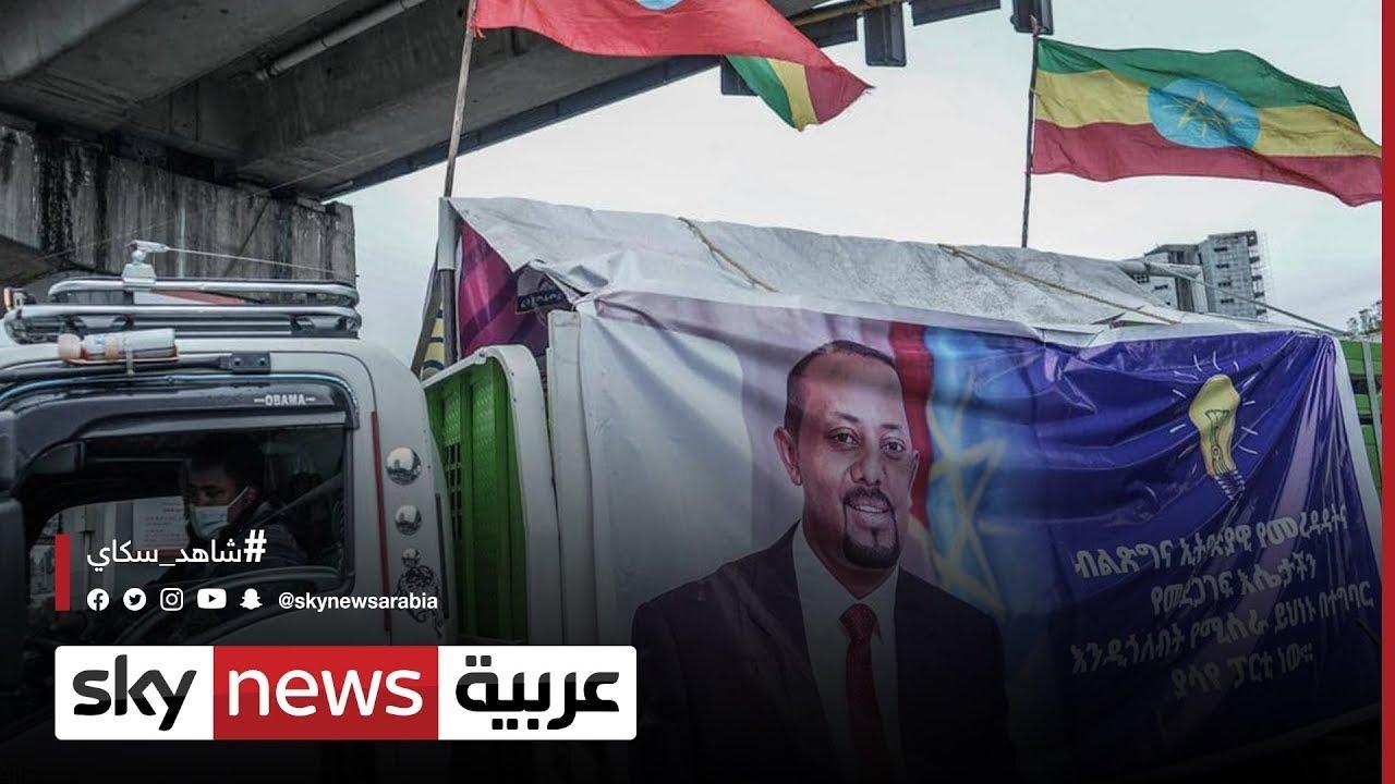 بدء عملية الاقتراع في الانتخابات العامة الإثيوبية  - نشر قبل 59 دقيقة