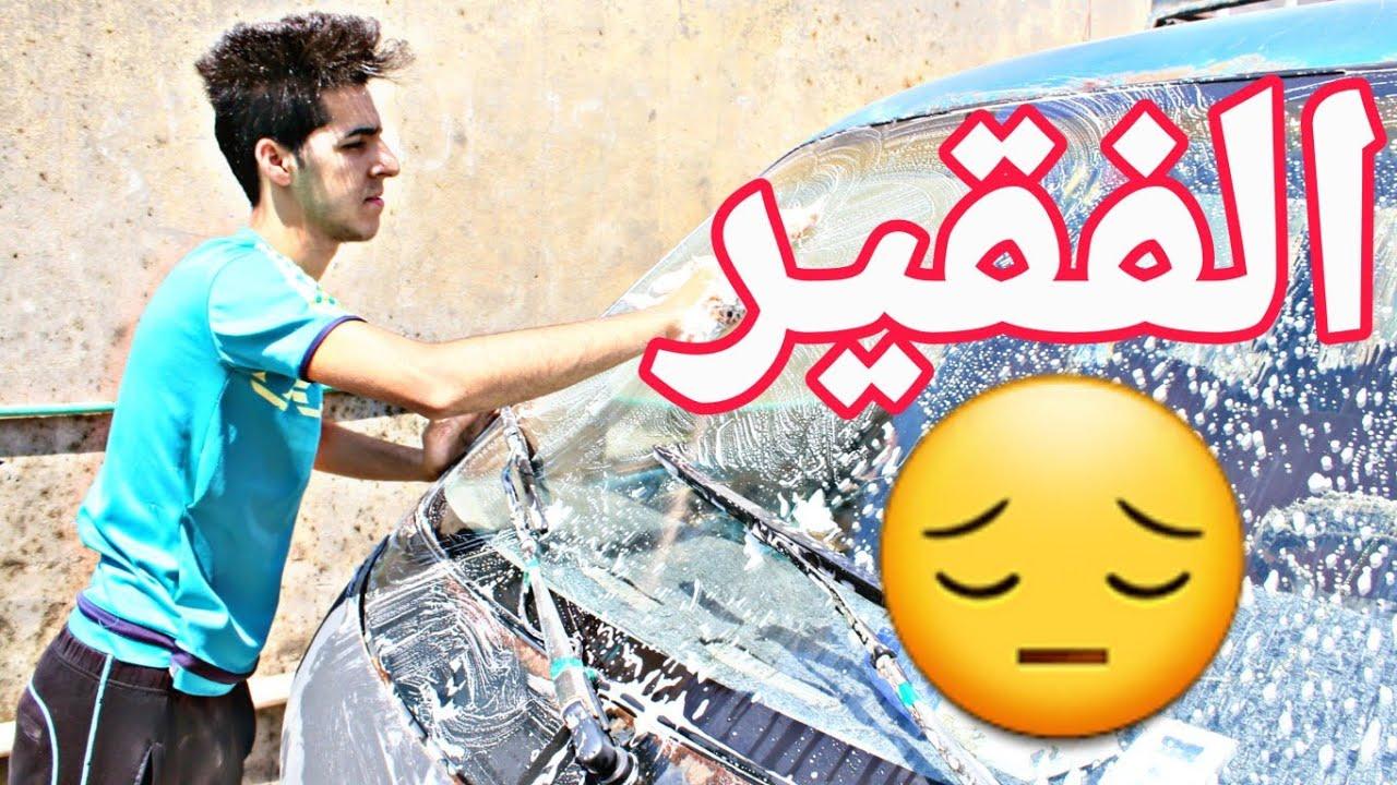 فيديو قصير // حال الفقير معا النفس الضعيفه //لايفوتكم