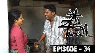 අඩෝ - Ado | Episode - 34 | Sirasa TV Thumbnail
