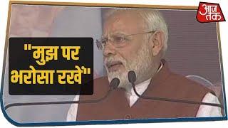 Jharkhand की धरती से Assam को मैसेज, PM Modi बोले- मुझपर भरोसा रखें