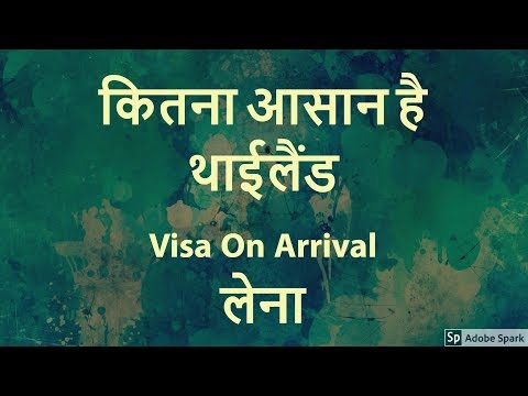 thailand-visa-on-arrival-process-for-indian-citizens-|-thailand-visa-on-arrival-guide-book