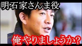 明石家さんまさんが企画・プロデュースを担当したネットドラマ「Jimmy~...