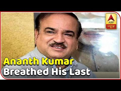 Union Minister Ananth Kumar Passes Away At 59 | ABP News