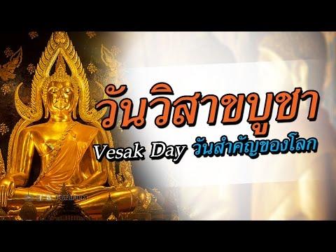 ประวัติ วันวิสาขบูชา Vesak Day วันสำคัญของโลก