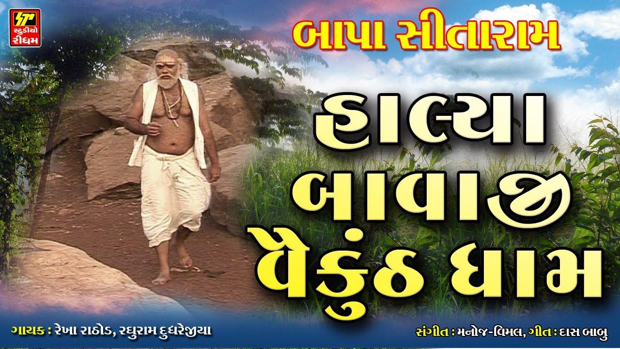 હાલ્યા બાવાજી વૈકુંઠ ધામ II Gurupurnima Santvani 2021 II Bajrangdas Bapa Na Bhajan II Guru Mahima