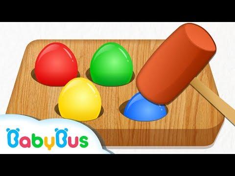 砸彩蛋 | 寶寶學顏色 | 幼兒教育 | 卡通 | 動畫 | 寶寶巴士