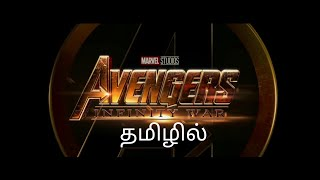 Things you should know before watch avengers infinity war- TAMIL |infinity war | black order | MCU |