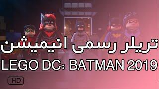 2019 ANIMATION TRAILER: LEGO DC: BATMAN  تريلر انيميشن لگو دیسی بتمن  ۲۰۱۹