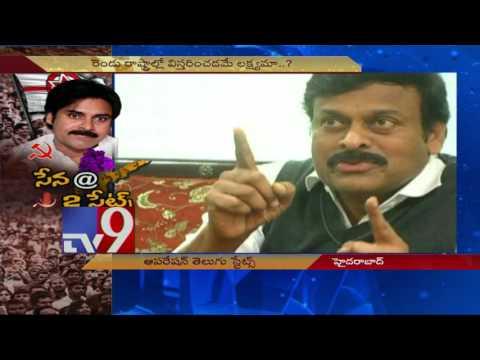 Pawan Kalyan's Operation 2 States ! - TV9