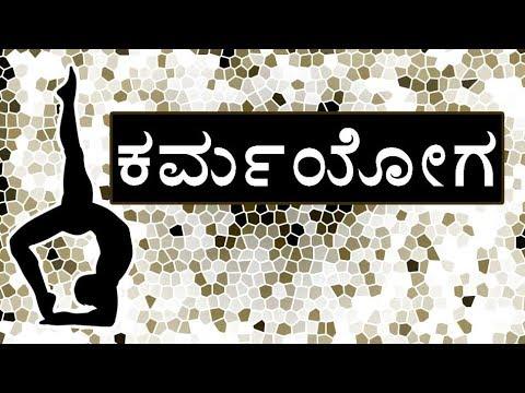 karma yoga in kannada  karma yoga kannada  youtube