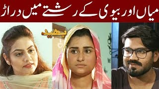 Shohar aur Bivi Ka Rishta | Bhaid 6 April 2019 | Express News