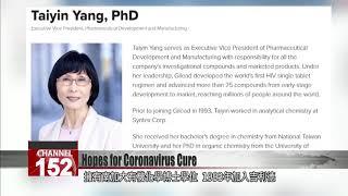 Possible Coronavirus Treatment Drug Announced By Us Biotech Company