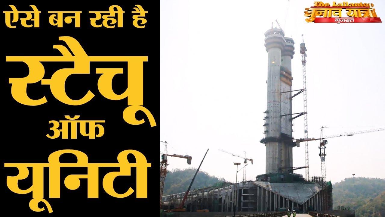 दुनिया की सबसे ऊंची मूर्ति को बनता हुआ देखिए | Narmada | Gujarat Elections  2017