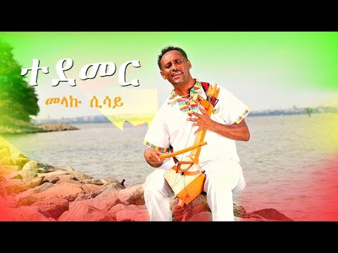 Melaku Sisay - Tedemer | ተደመር - New Ethiopian Music 2018 (Official Video)