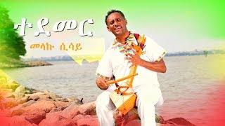 Melaku Sisay - Tedemer | ተደመር - New Ethiopian Music 2018 (Official Video)