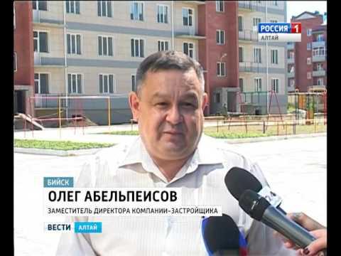 В Бийске переселенцы из ветхого жилья получат новые квартиры раньше срока