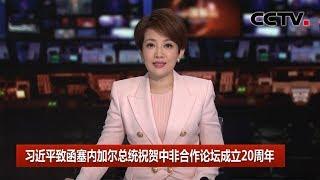 [中国新闻] 习近平致函塞内加尔总统萨勒祝贺中非合作论坛成立20周年   CCTV中文国际