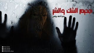 قصة الجن الخبيث الذي زرع الشك والفتنه| رعب احمد يونس  | جحيم الشك والشر