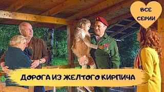 Фото СЕРИАЛ РАСТОПИТ ДАЖЕ САМЫЕ ХОЛОДНЫЕ СЕРДЦА! Дорога из желтого кирпича. Русские сериалы