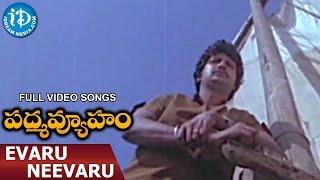 Padmavyuham Movie Evaru Neevaru Mohan Babu Prabha Chandra Mohan.mp3