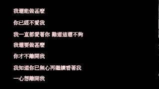 小宇 終於說出口lyrics