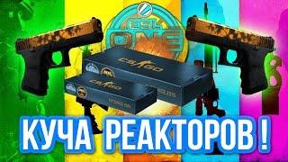 СУВЕНИРНЫЕ НАБОРЫ : КУЧА РЕАКТОРОВ ! - #13