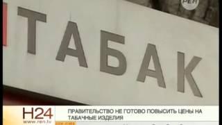 видео В Украине поднимутся цены на сигареты