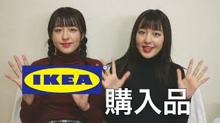 【購入品】初!!IKEAでお買い物!!!