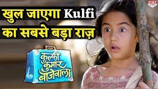 Oh No! ऐसे खुलेगा Kulfi और Sikander का राज़, show में आएगा धमाकेदार Twist