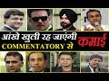 Cricket Commentators Salary 2017 , Akash Chopra Beat Others In IPL , Sehwag Tops In Intl. Matches