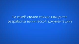 видео разработка эксплуатационной документации