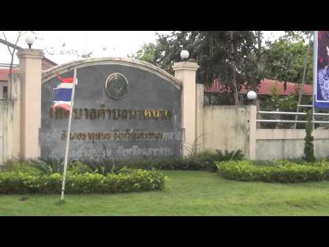 สำนักงานเทศบาลตำบลนาหนาด อำเภอธาตุพนม , นครพนม NaNaad Municipality , Nakhonphanom