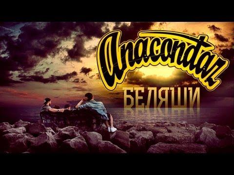 Клип Anacondaz - Беляши