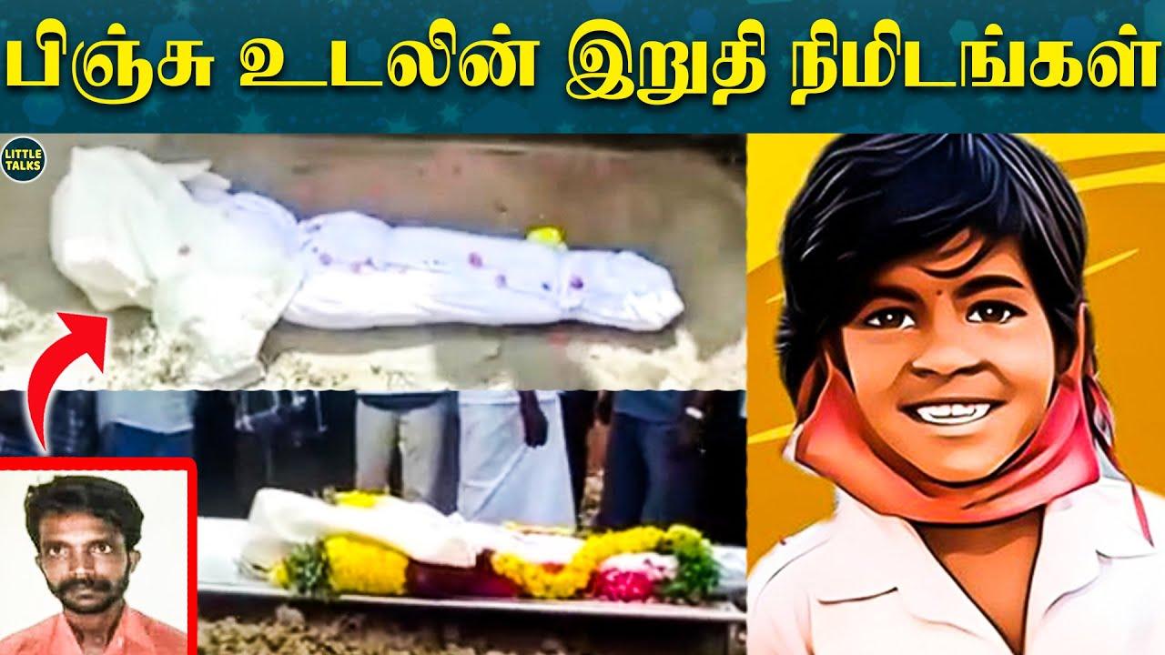 JayaPriya-வின் உடலை பார்த்து கதறி அழும் ஊர்மக்கள் | நெஞ்சை பதறவைக்கும் Video | Justice for JayaPriya
