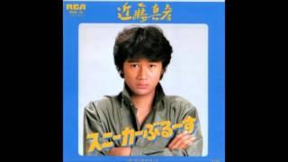 近藤真彦 - スニーカーぶる~す
