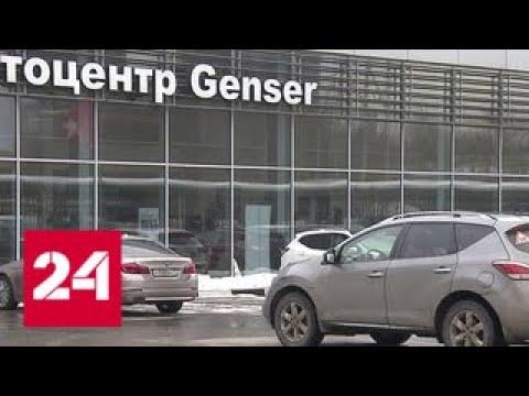 Genser на грани банкротства: что случилось с одним из крупнейших автодилеров - Россия 24