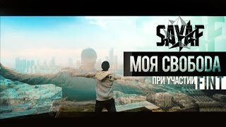 Sayaf — Моя свобода ft. Fint