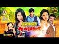 Dushmoner Dushmon | Bangla New Movie 2018 | Rubel, Shanu, Misha Sawdagor, Mehedi | Official Movie