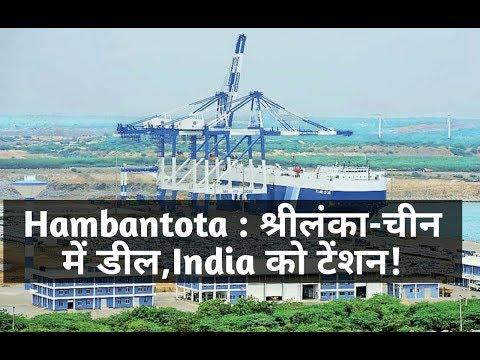 Sri Lanka signs $1.1 bn Hambantota port deal selling 70% strategic stake to China