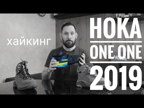 hoka-one-one-2019---обзор-ботинок-для-хайкинга