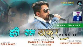 Hari Ram Thakur ki naati by Pankaj Thakur | Folk Wave