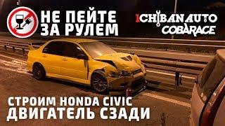 Автоспорт в ОПАСНОСТИ | Строим заднеприводный CIVIC