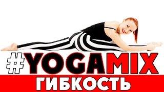 #YOGAMIX | ГИБКОСТЬ | Йога для всех | Йога для начинающих(Бесплатная подписка на канал - http://sub.katerinabuida.com ▻ Фитнес-йога с Катериной Буйда в Москве - https://goo.gl/sV3yVq ▻ 4..., 2014-08-19T05:03:22.000Z)