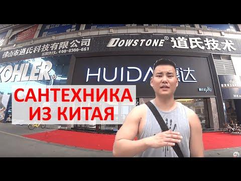 Сколько стоит САНТЕХНИКА в Китае? Цены от производителей на джакузи, ванные комнаты в CASA, Фошань