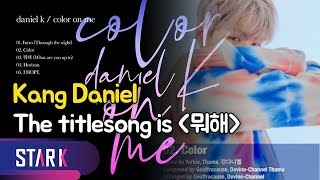Kang Daniel, the tracklist for his solo album