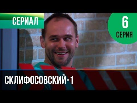 ▶️ Склифосовский 1 сезон 6 серия - Склиф - Мелодрама   Фильмы и сериалы - Русские мелодрамы