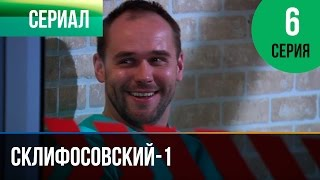 Склифосовский 1 сезон 6 серия - Склиф