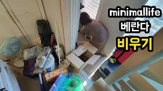 미니멀라이프 실천 | 맥시멈 신랑구역인 베란다 비우기 …